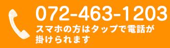 Call: 072-433-1231